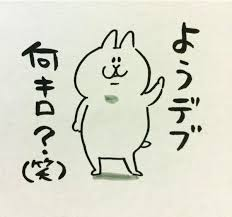 imagesダイエット