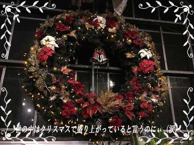 ラストクリスマス