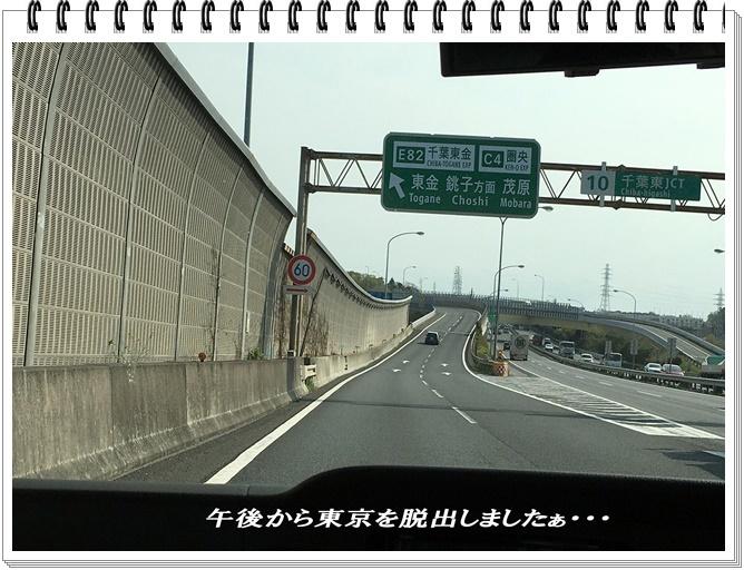 まる東京脱出