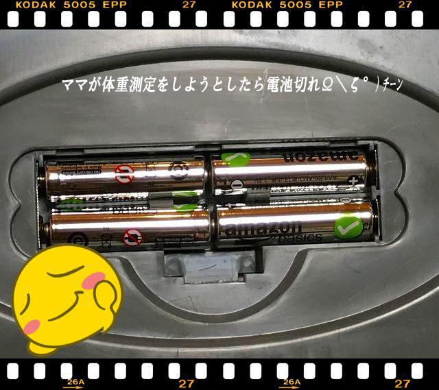 6電池切れ