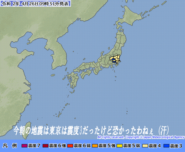 2地震恐い