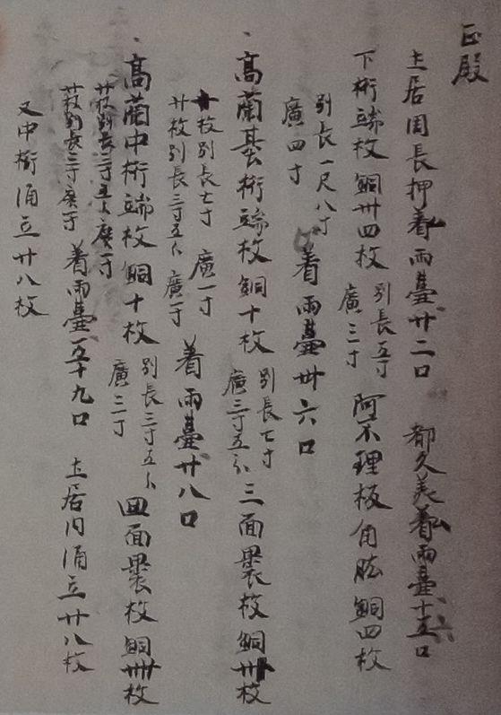 ブログ大神宮飾金物注文20141024
