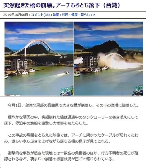 台湾 橋の落下