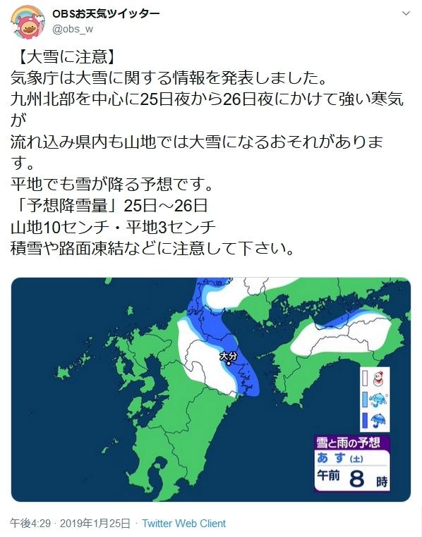 九州2019