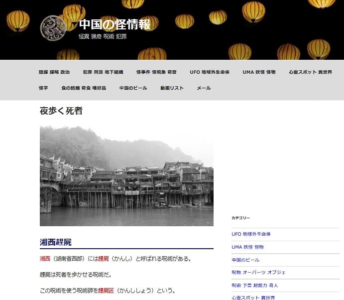 中国の怪情報