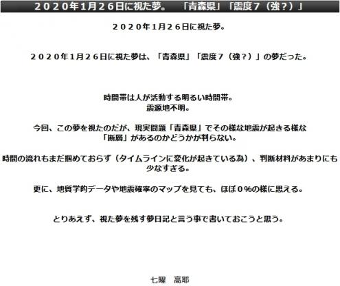 青森県で震度7