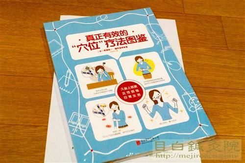 中国版病気にならないツボ大地図帖本藤井直樹1