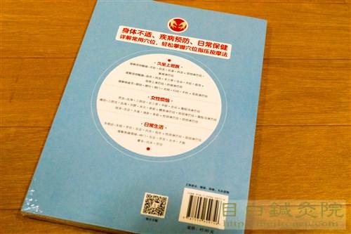 中国版病気にならないツボ大地図帖本藤井直樹2