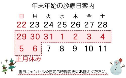 年末年始カレンダー202022