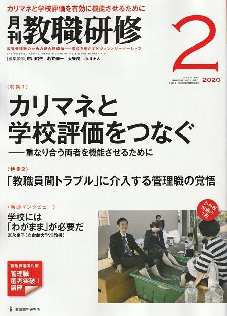 月刊教職研修 2020年2月号