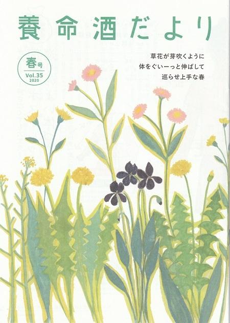 養命酒1 目白鍼灸院 2020 東京 鍼灸