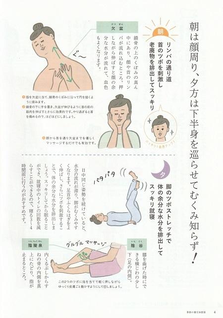 養命酒2 目白鍼灸院 2020 東京 鍼灸