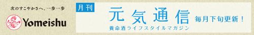 養命酒 元気通信 ツボ 東京 鍼灸 2020