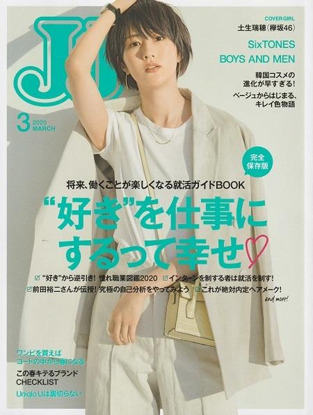 JJ 2020年3月号 光文社