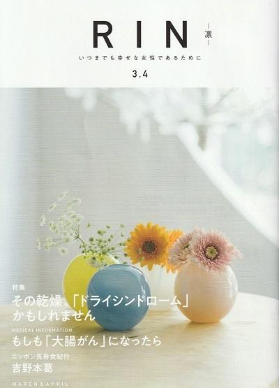 RIN2020 東京 鍼灸院