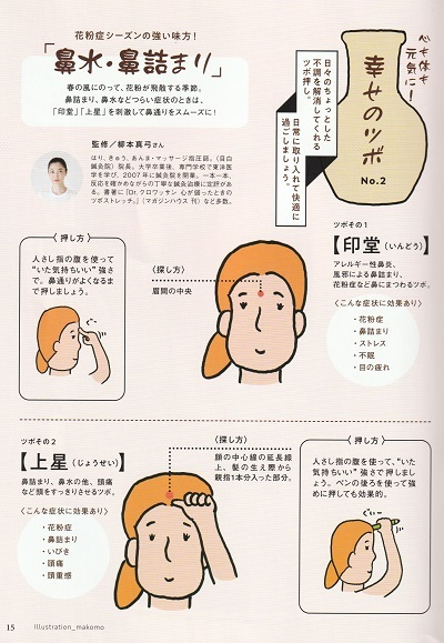 RIN2020 東京 鍼灸 2