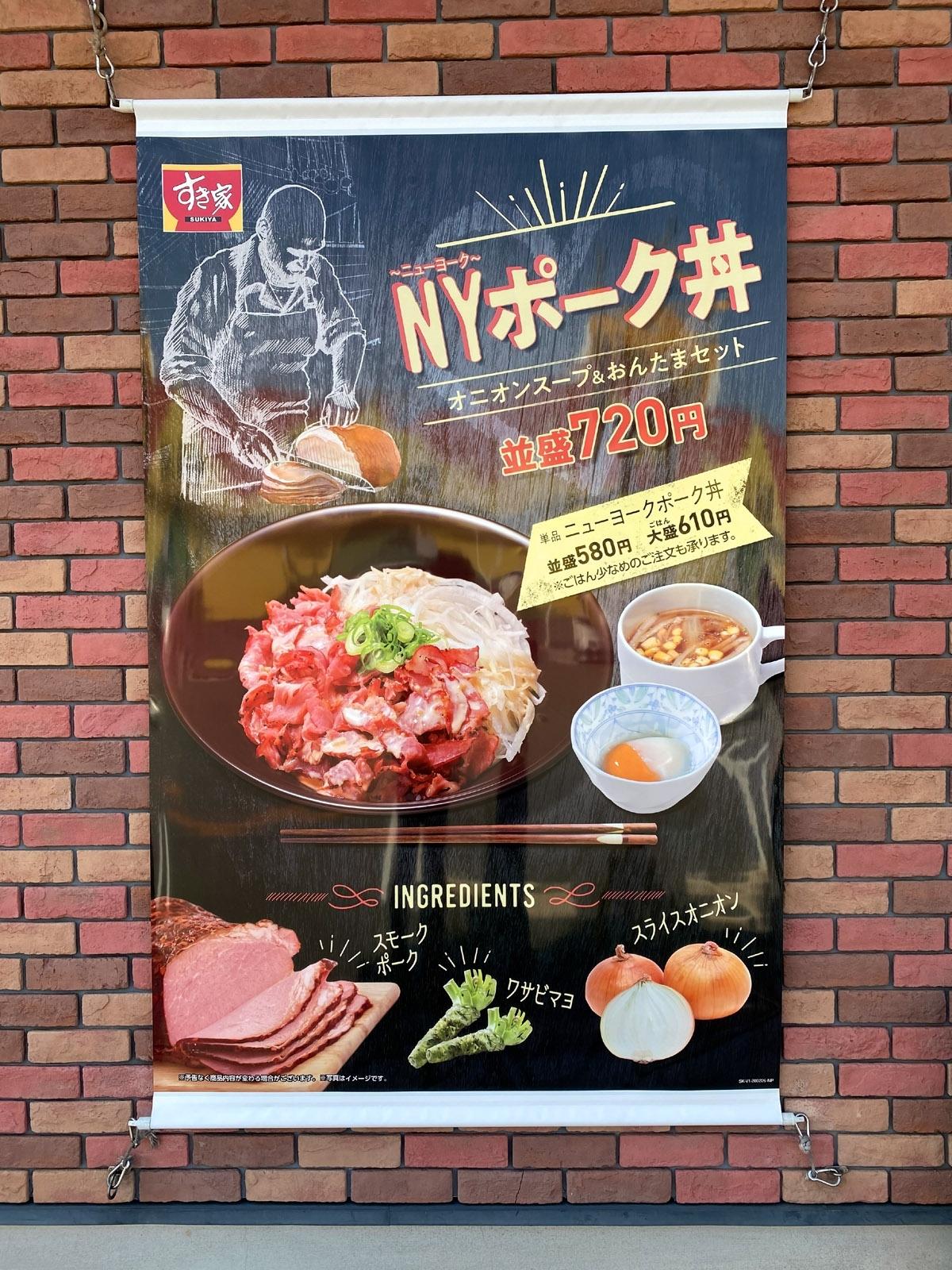 NYポーク丼