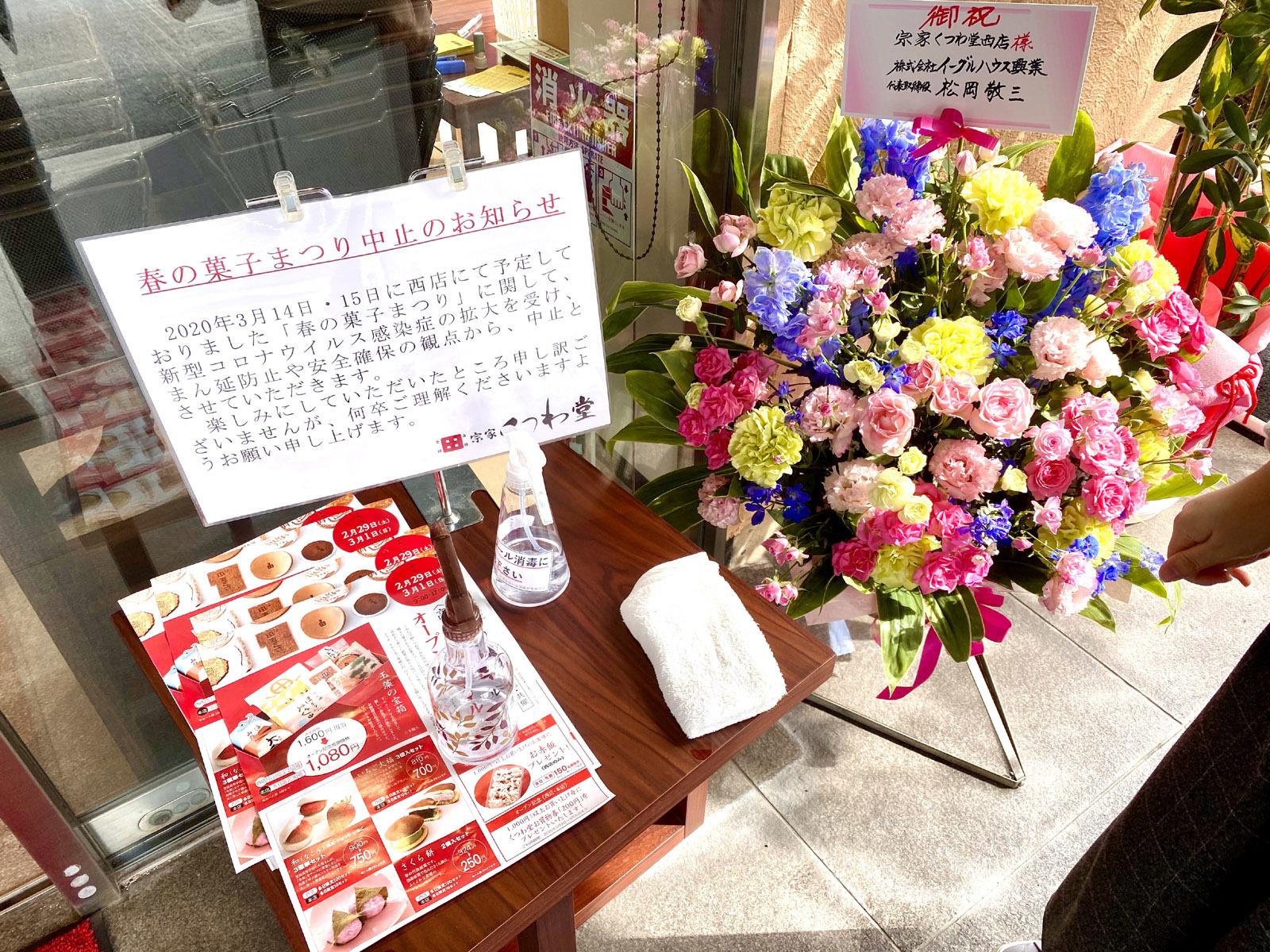 お祝いの花とお知らせ