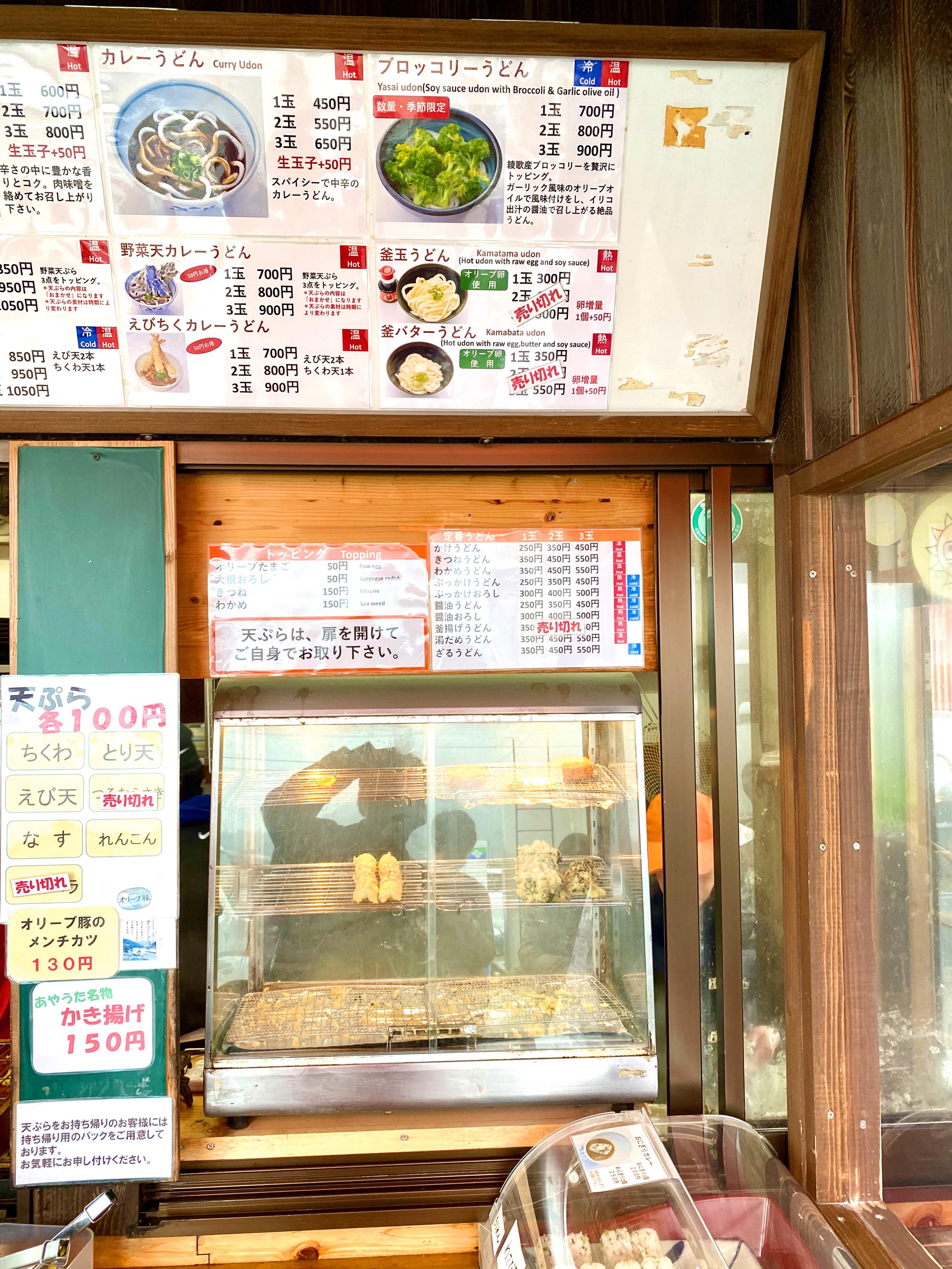 天ぷらゾーン