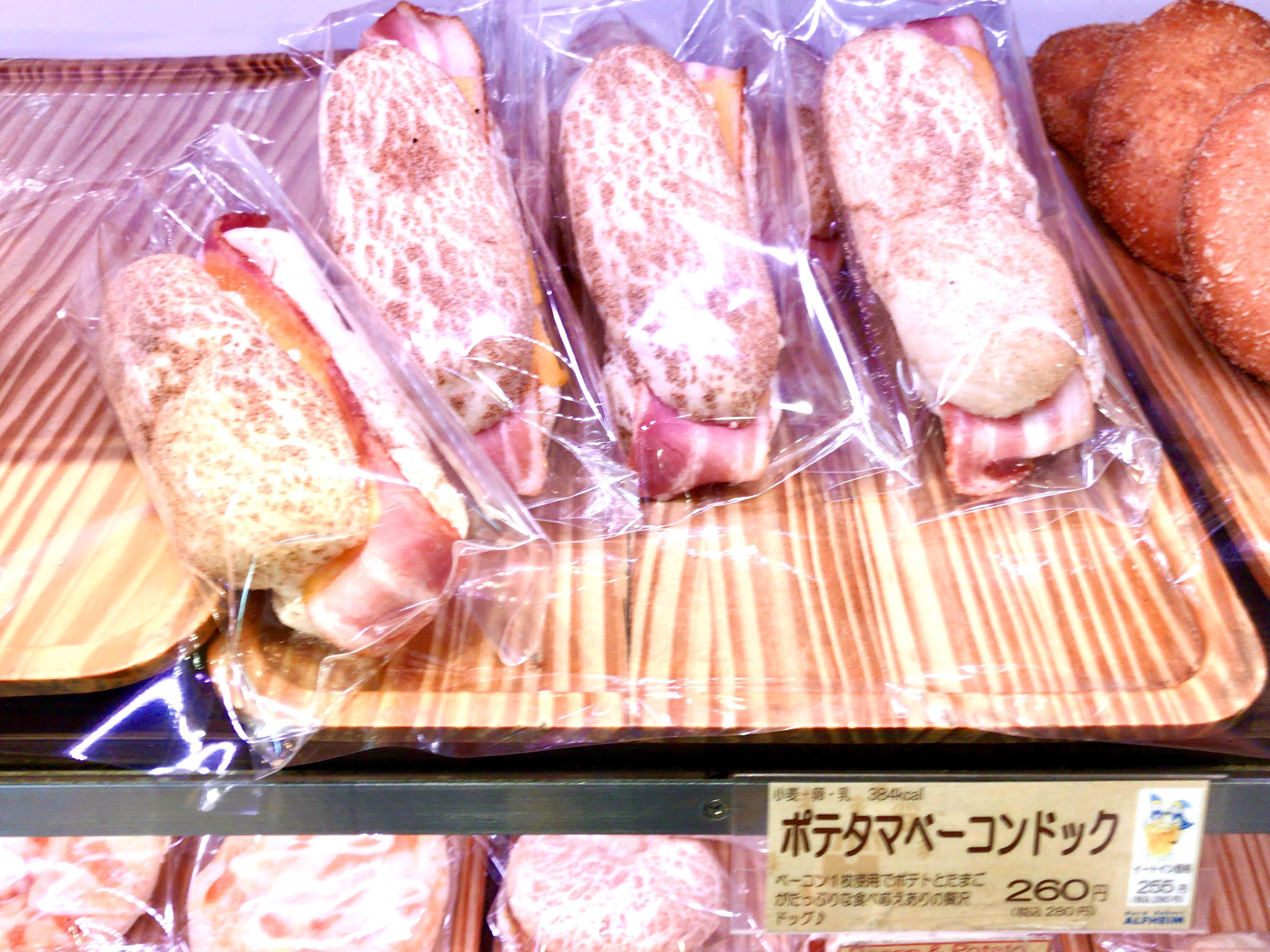 ポテタマベーコンドッグ 260円(税別)