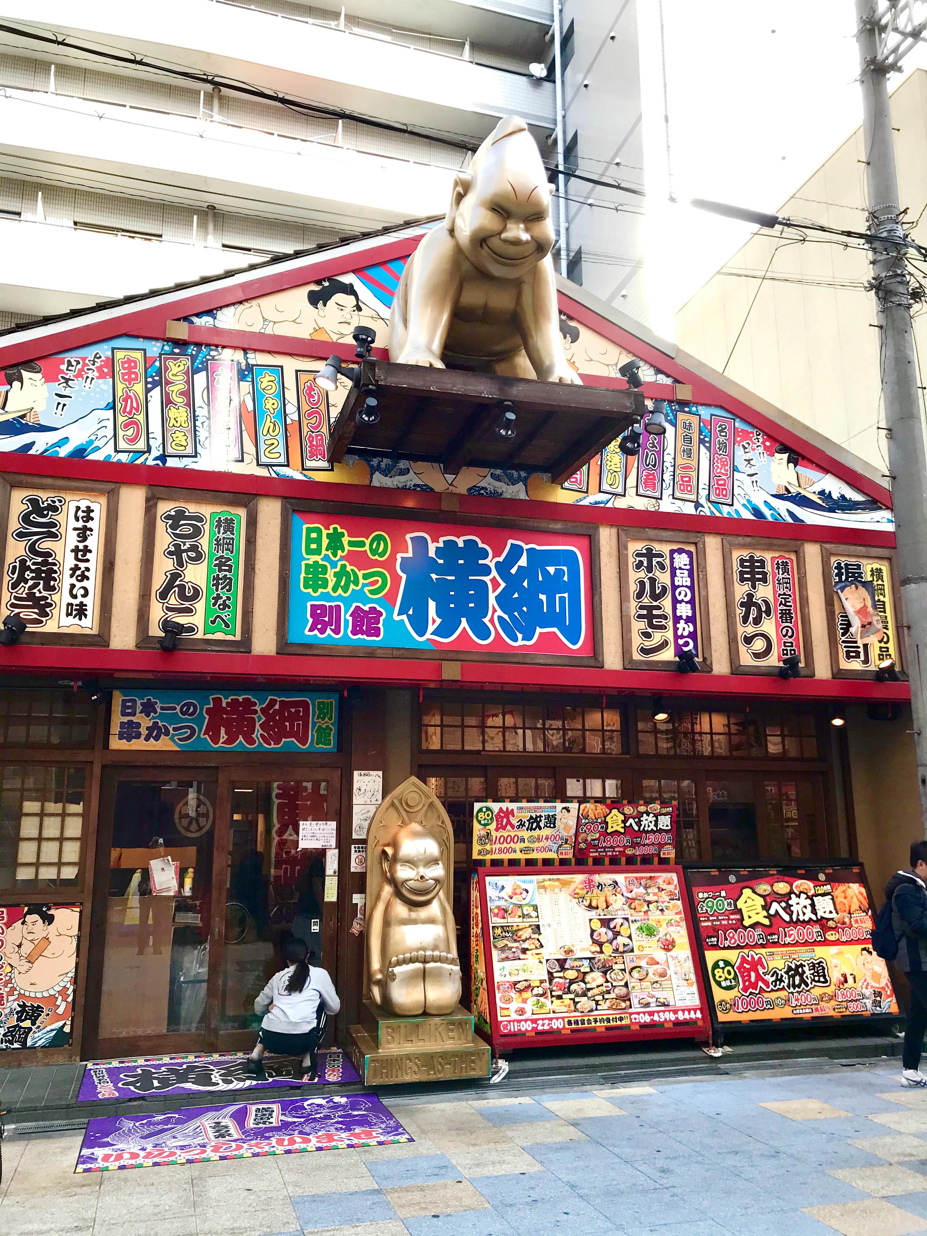 日本一の横綱 別館