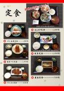 定食1(夏)2