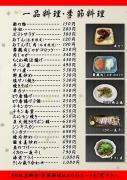 一品料理 7