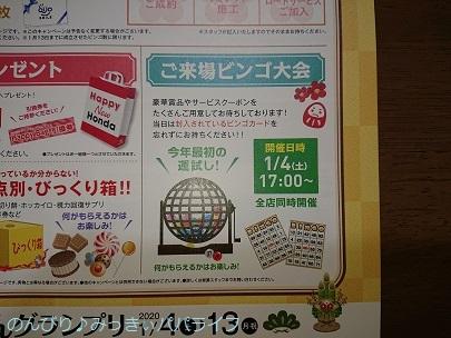 bingo20200102.jpg