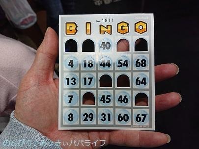bingo20200119.jpg