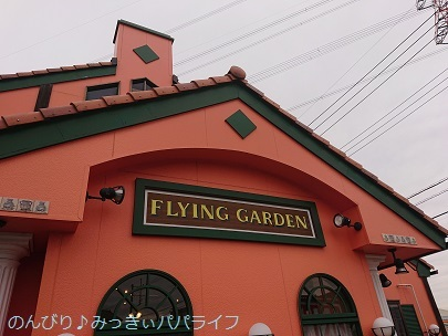 flyinggarden20191201.jpg