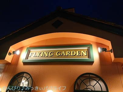flyinggarden20191211.jpg