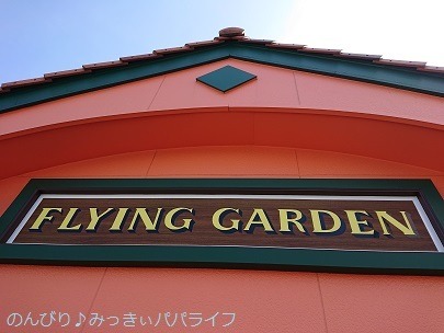 flyinggarden20200201.jpg