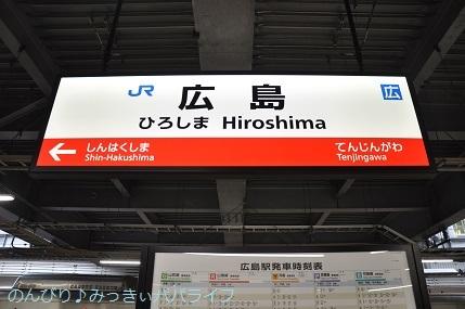 hiroshima201910034.jpg