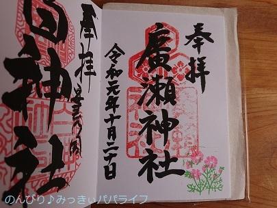 hiroshima201910117.jpg