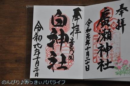 hiroshima201910136.jpg