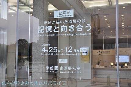 hiroshima201910174.jpg