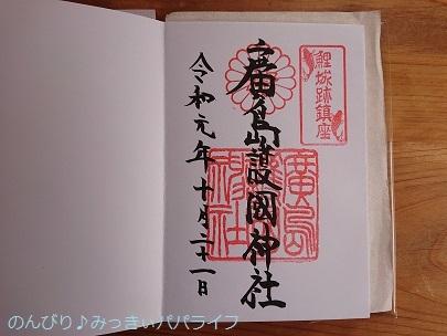 hiroshima201910233.jpg