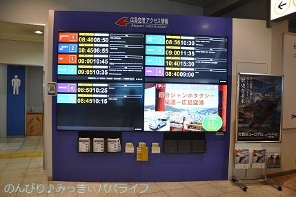 hiroshimayamaguchi202002011.jpg