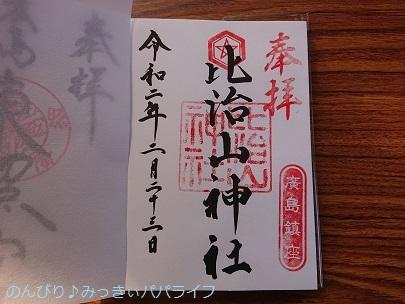 hiroshimayamaguchi202002107.jpg