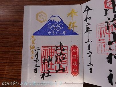 hiroshimayamaguchi202002108.jpg