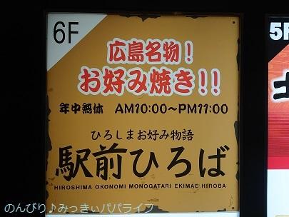 hiroshimayamaguchi202002113.jpg