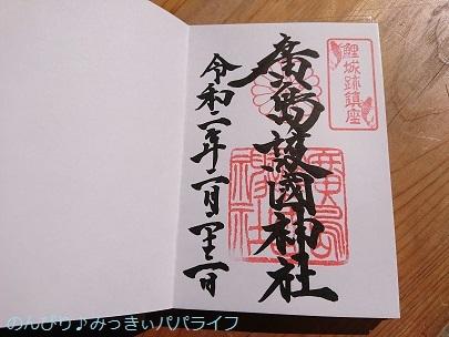hiroshimayamaguchi202002148.jpg