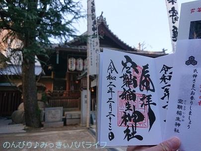 hiroshimayamaguchi202002153.jpg