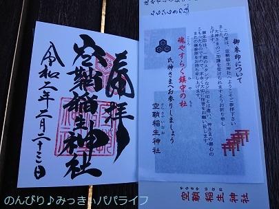 hiroshimayamaguchi202002154.jpg