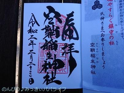 hiroshimayamaguchi202002155.jpg