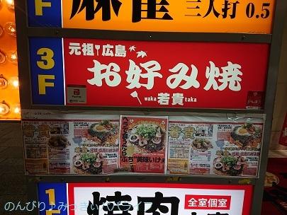 hiroshimayamaguchi202002176.jpg
