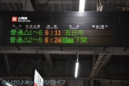 hiroshimayamaguchi202002186.jpg