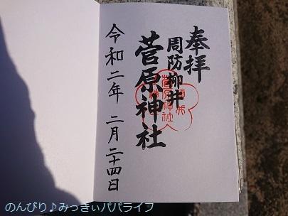 hiroshimayamaguchi202002211.jpg