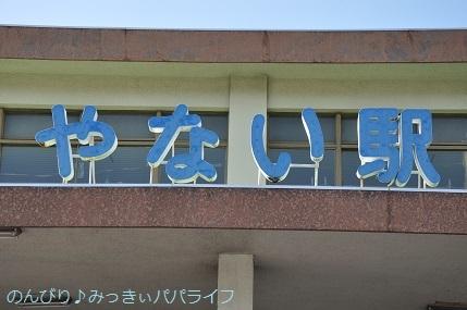 hiroshimayamaguchi202002214.jpg