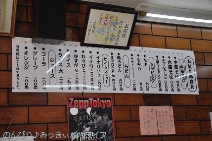 hiroshimayamaguchi202002220.jpg